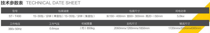 ST-T400全自动三维透明膜包装机(参数).jpg