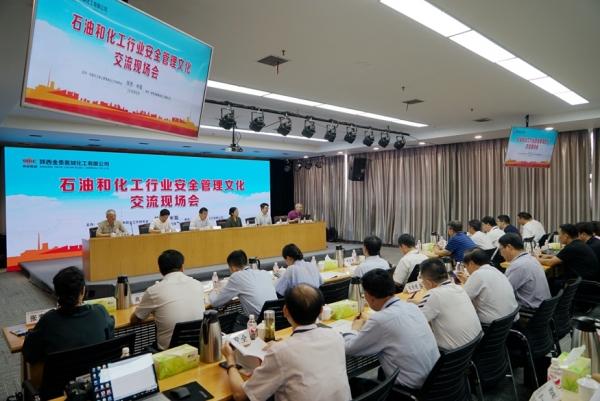 石油和化工行业安全管理文化交流现场会在公司顺利召开