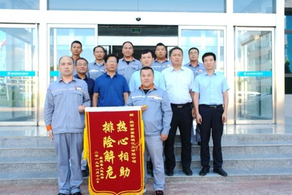公司成功处置一起危险化学品泄漏险情受到吴堡县人民政府表彰