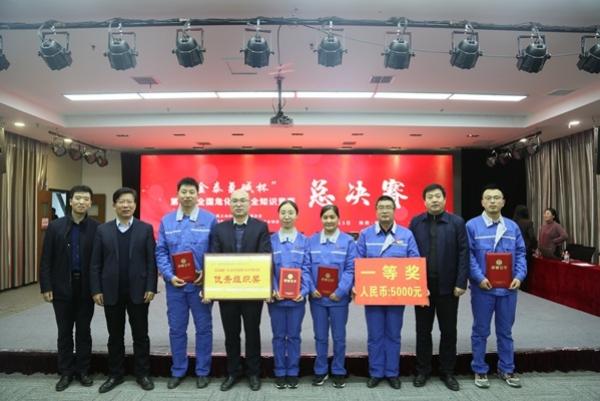 公司承办第五届全国危化品知识竞赛总决赛并获得冠军