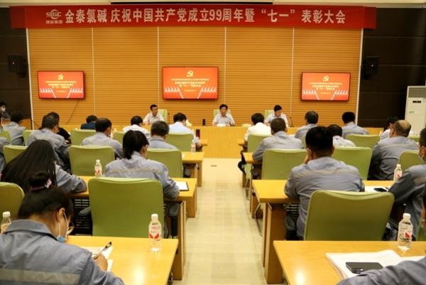 """公司召开庆祝中国共产党成立99周年暨""""七一""""表彰大会"""