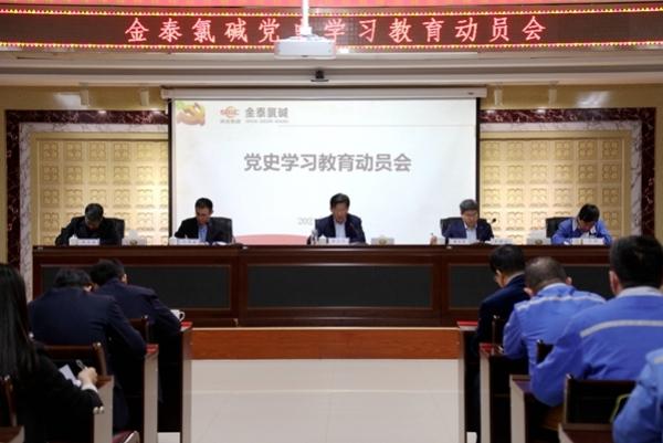 公司党委召开党史学习教育动员会
