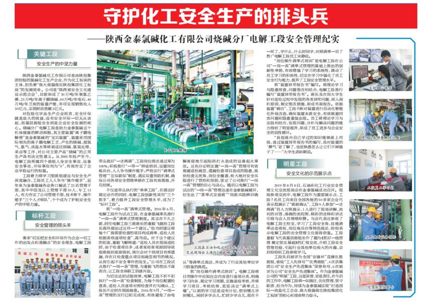 截图 陕西工人报:守护化工安全生产的排头兵.png