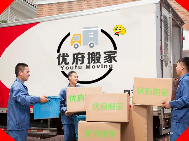 为什么优府搬家公司在重庆能够受广大客户的欢迎呢?(图1)