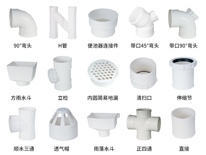 PVC白色排水管件