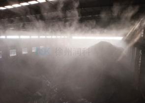 车间喷雾降尘
