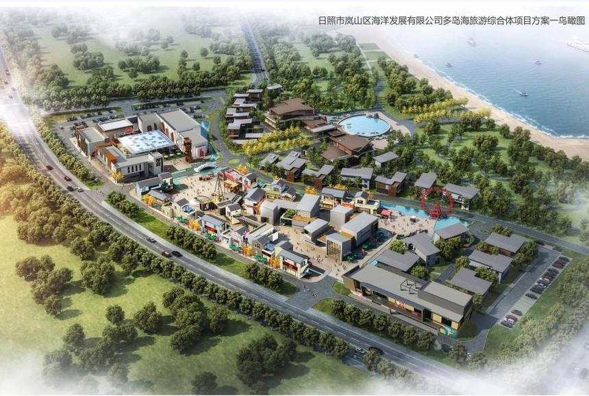 日照市岚山区海洋发展有限公司多岛海旅游综合体.jpg