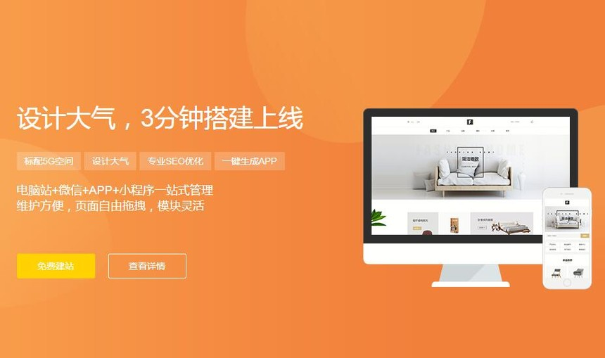 重庆创想建站