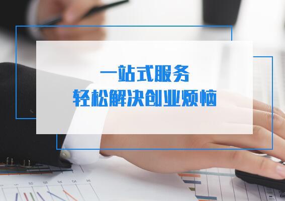 云算财税-云算(深圳)智能财税有限公司