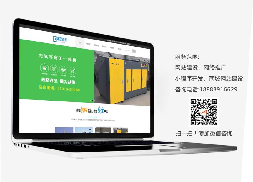 九龙坡网站建设