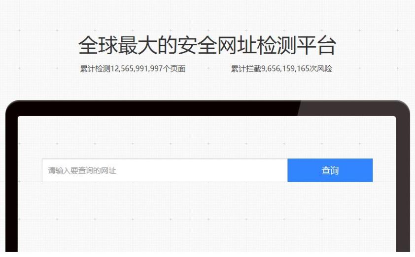 网址安全检测平台