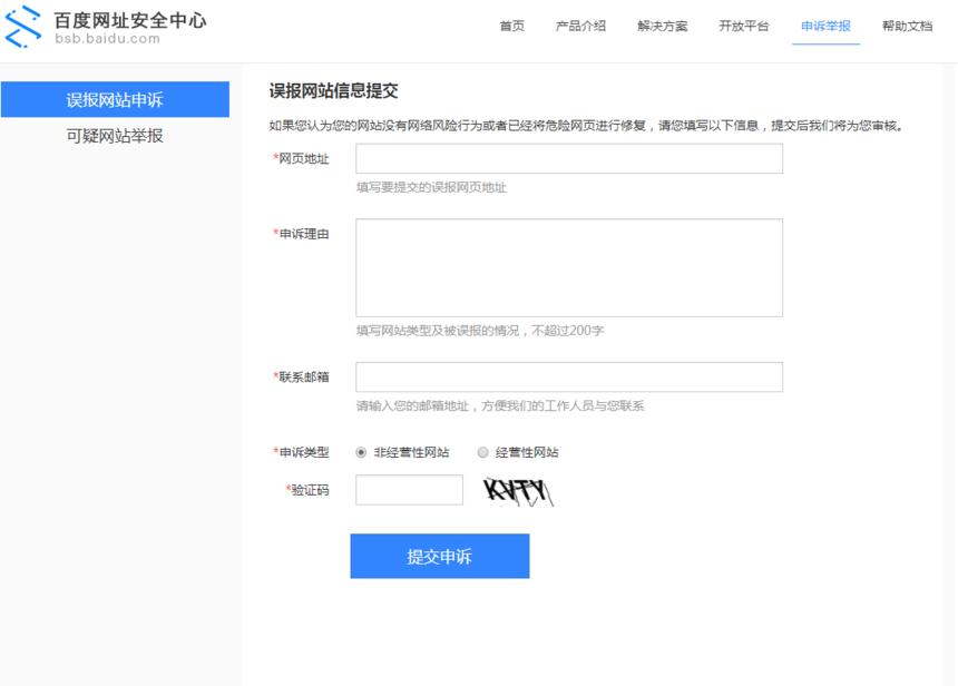 ope官網申诉