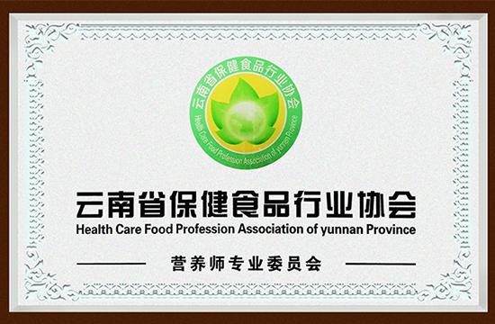 云南省保健食品行业协会