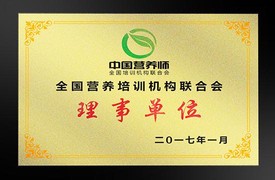 万年青职业培训学校——全国营养培训机构联合会理事单位