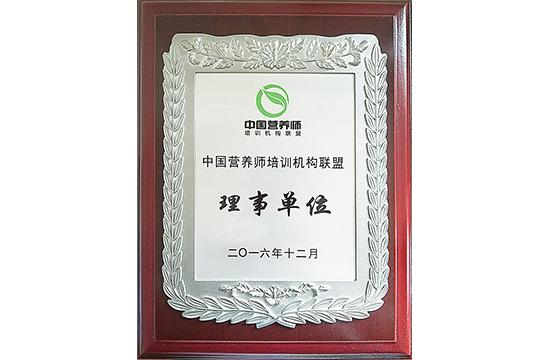万年青职业培训学校——中国营养师培训机构联盟理事单位