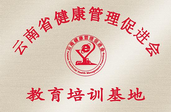 万年青职业培训学校——云南省健康管理促进会教育培训基地
