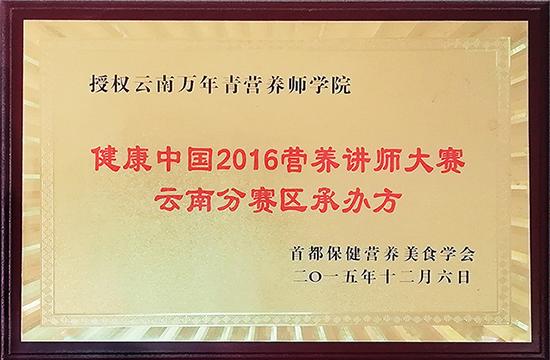 2016年健康中国2016营养师讲师大赛云南分赛区承办方