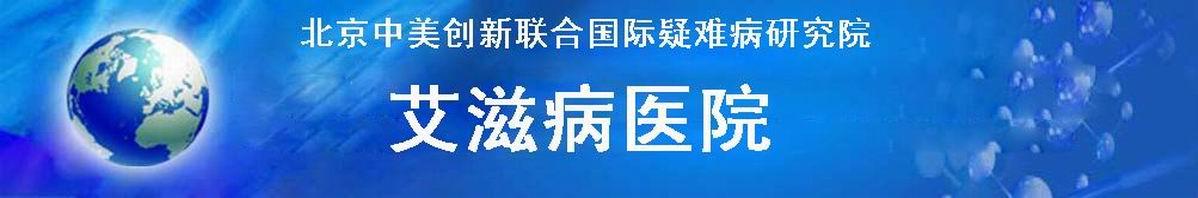 北京中美创新联合国际疑难病研究院艾滋病医院