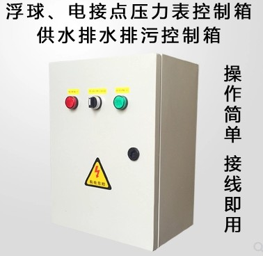 定压补水、污水控制柜(14).jpg