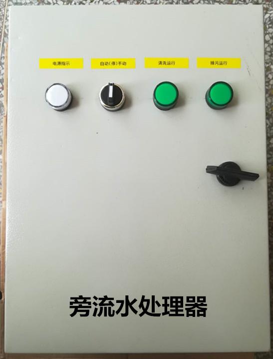 旁流水处理器控制箱(13).jpg