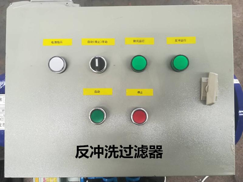 反冲洗过滤器控制箱(12).jpg
