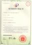国家专利证书3