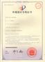 国家专利证书6