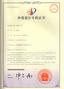 国家专利证书5