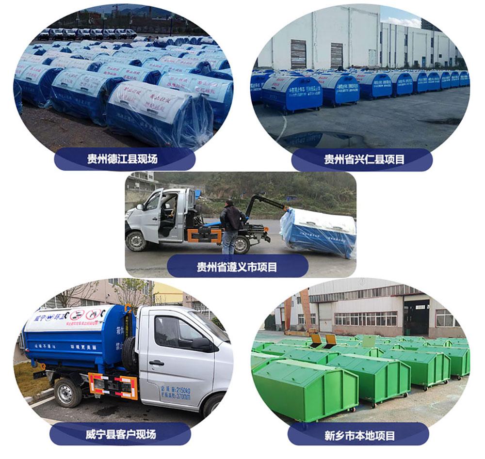 7.5立方移动式垃圾箱客户案例