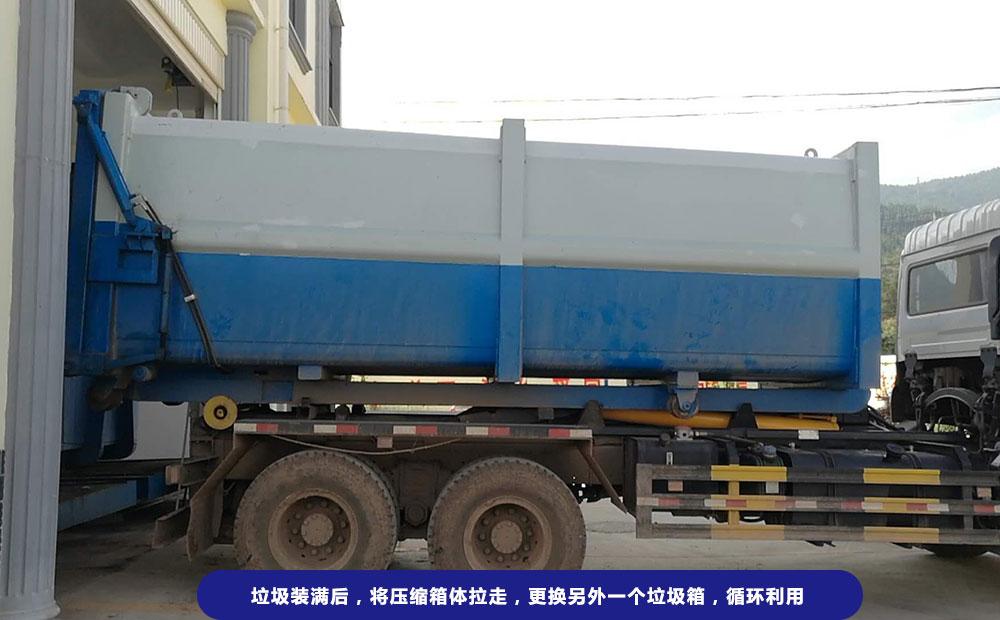 云南会泽县垃圾清运项目-分体式垃圾压缩设备
