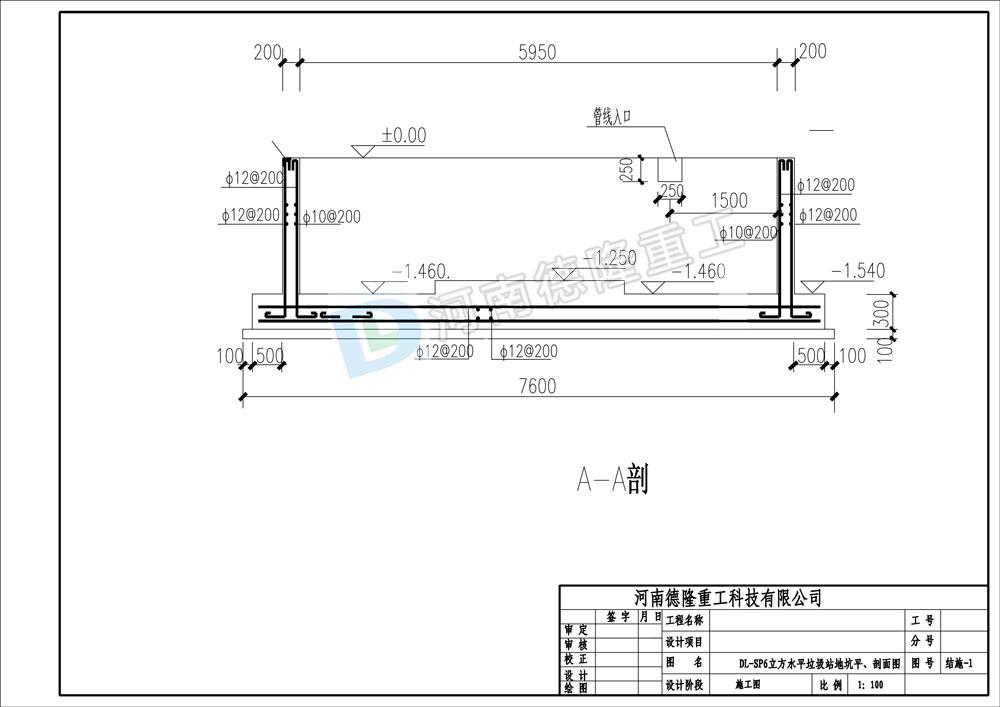 DL-SP6立方水平压缩垃圾站地坑图A-A