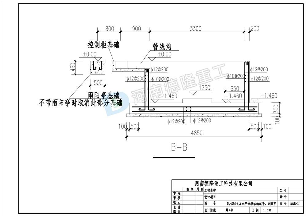 DL-SP6立方水平压缩垃圾站地坑图B-B