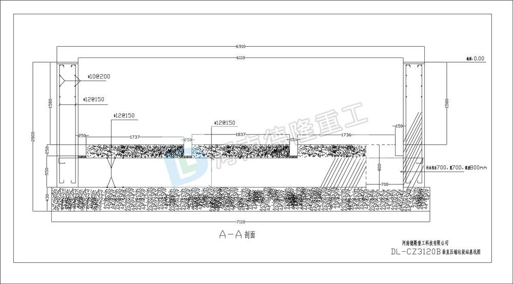 垂直式垃圾压缩设备中转站基坑图纸A-A