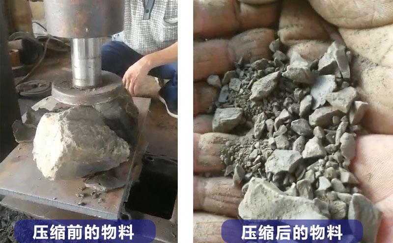 江苏徐州客户的物料经过垃圾压缩机实验后的结果