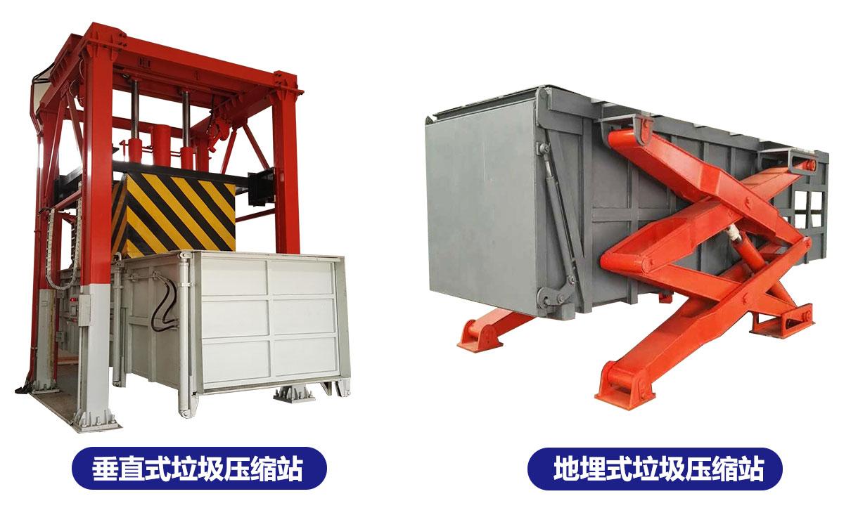 垂直式垃圾压缩站和地埋式垃圾压缩站