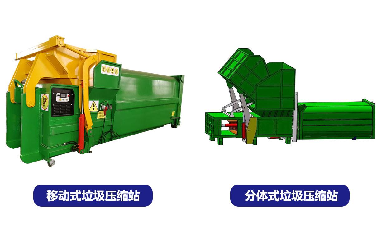 移动式垃圾站(联体式垃圾压缩站)和分体式垃圾压缩站(一机两箱)