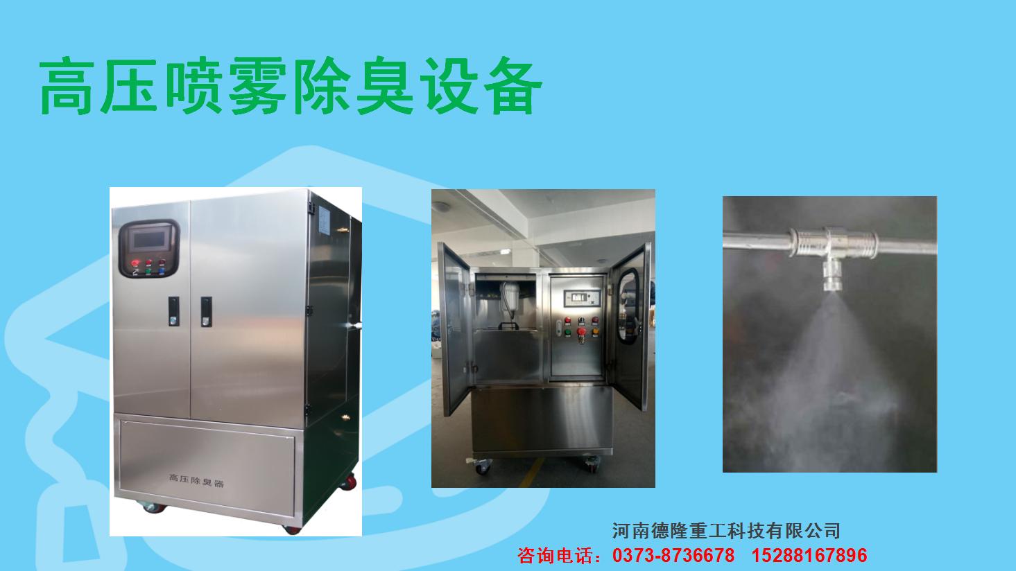 降尘、喷雾、除臭系统
