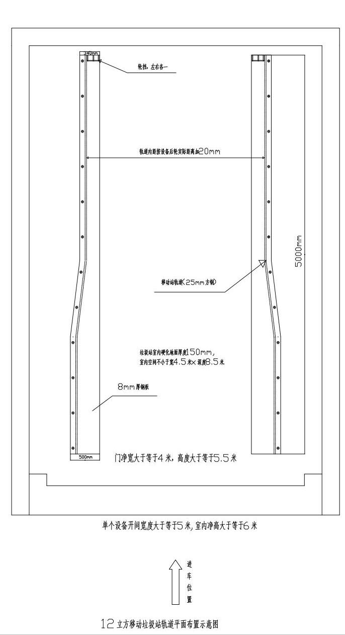 移动式垃圾中转站轨道安装布置图