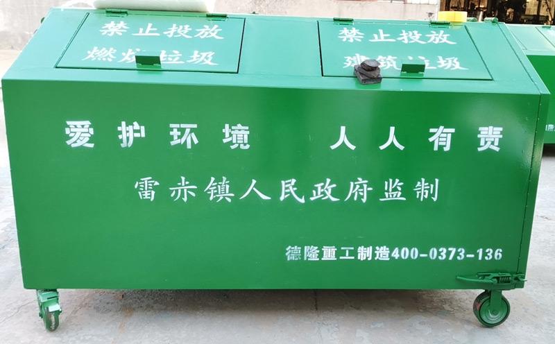 3立方勾臂式垃圾箱发往陕西延安地区