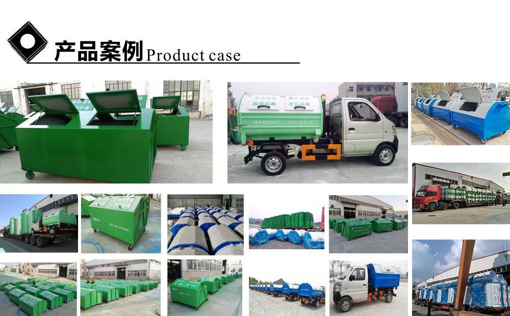 户外大型垃圾箱客户案例