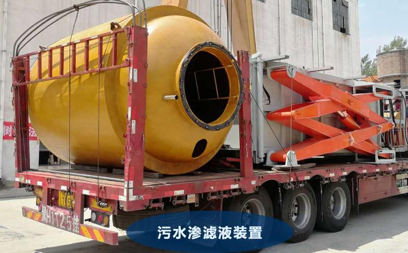 垃圾渗滤液储存装置