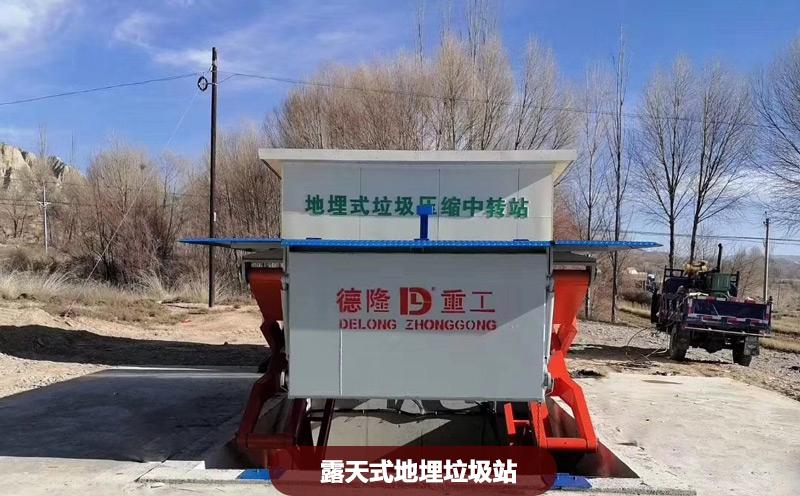 地埋式垃圾中转站造价
