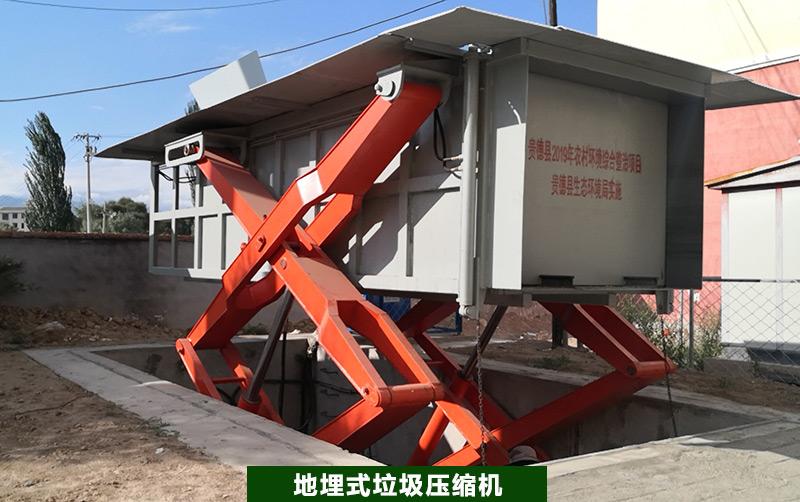 地埋式垃圾压缩设备