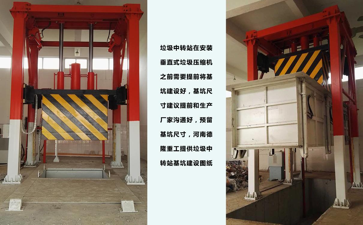 垂直式垃圾站