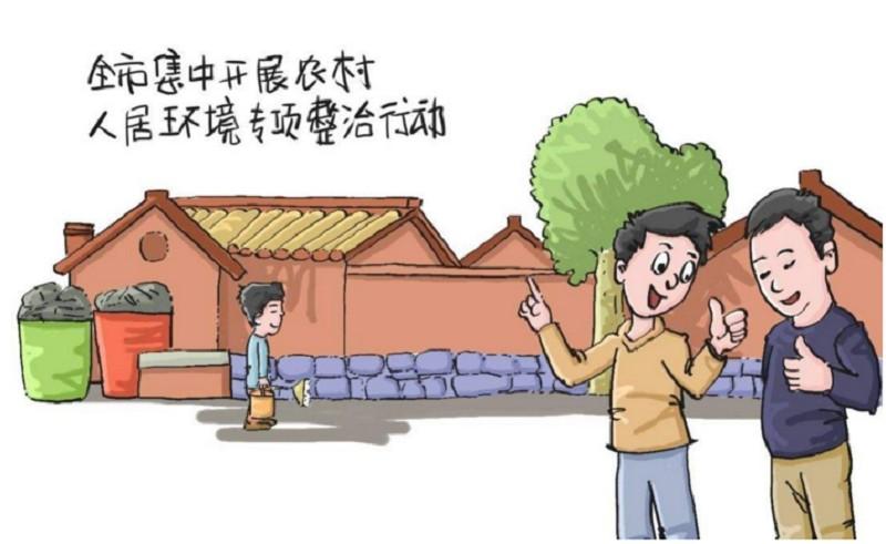 农村人居环境整治项目