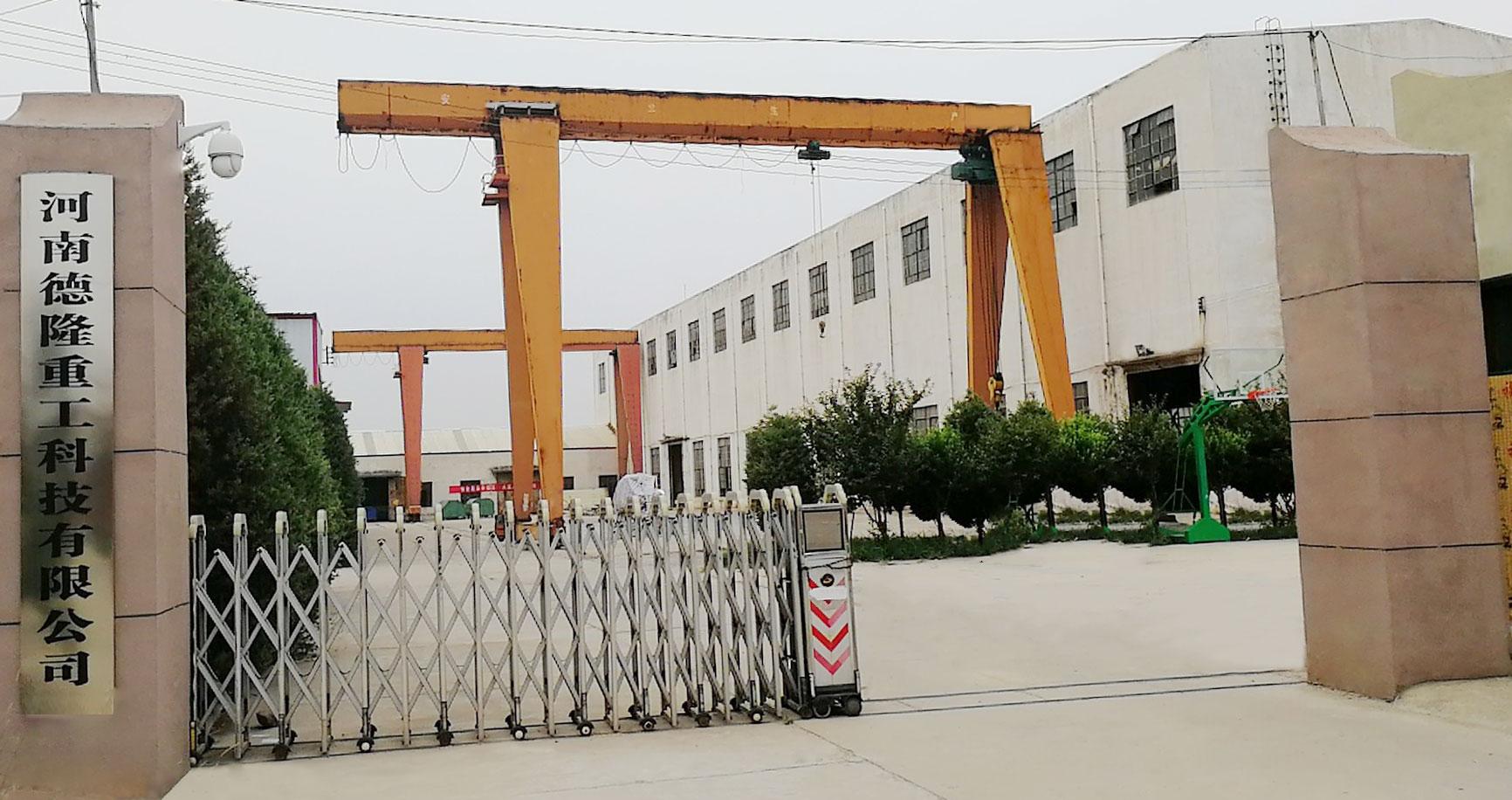 河南德隆重工科技有限企业