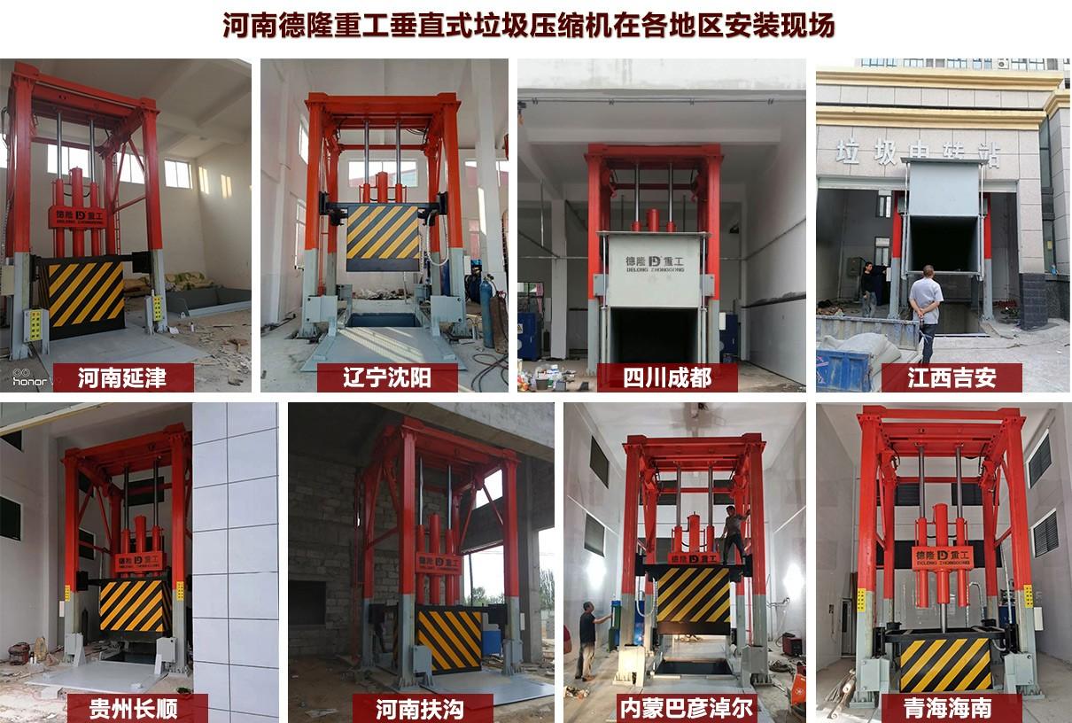 河南德隆重工在各地区安装的垂直式垃圾压缩机现场