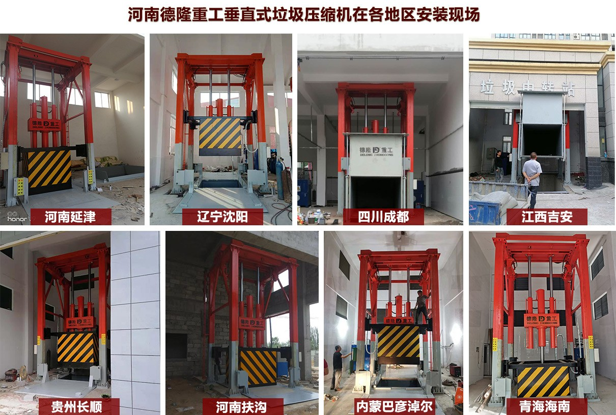 德隆牌垂直式垃圾压缩站在各地区的安装现场