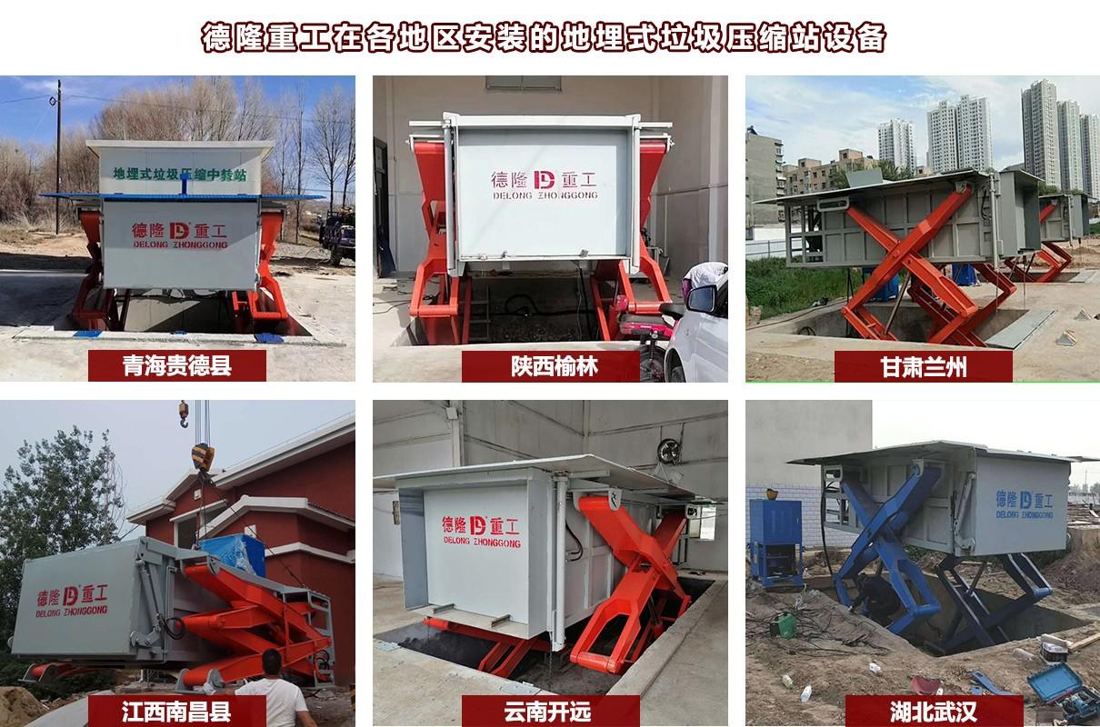 地埋式垃圾中转站压缩设备现场