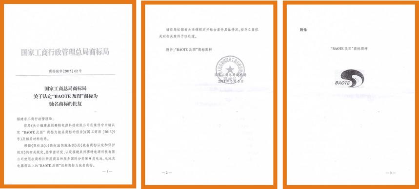 中国驰名商标—赛特.jpg